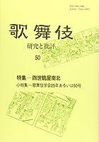 歌舞伎 50―研究と批評 特集:四世鶴屋南北