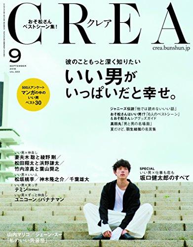 CREA2016年9月号 いい男がいっぱいだと幸せ。の詳細を見る