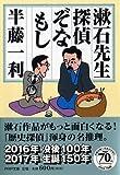 「漱石先生、探偵ぞなもし (PHP文庫)」販売ページヘ