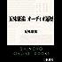 五味康祐 オーディオ遍歴(新潮文庫)