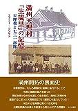 「満州天理村「生琉里」の記憶: 天理教と七三一部隊」販売ページヘ