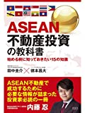 ASEAN不動産投資の教科書