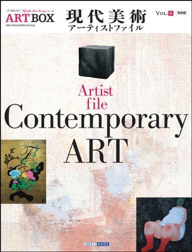 現代美術アーティストファイル (ART BOX vol.8)