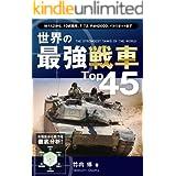 世界の最強戦車Top45 Top45シリーズ