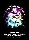 中川翔子 超貪欲☆まつり IN 幕張メッセ 2Days~BLUE★STAR &PINK★STAR~(初回生産限定盤) [DVD]