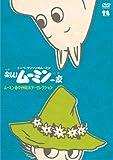 楽しいムーミン一家 ムーミン谷の仲間たち・セレクション [DVD]