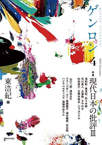 [画像:ゲンロン4 現代日本の批評Ⅲ]