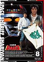 宇宙刑事シャリバン VOL.8 [DVD]