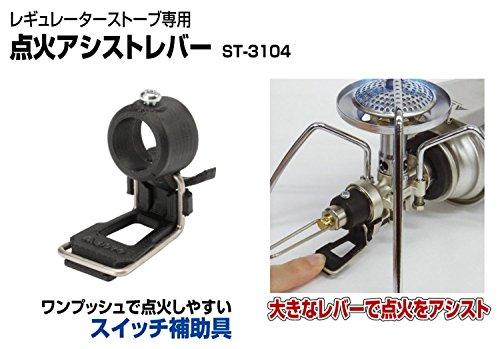 ソト(SOTO) レギュレーターストーブ専用点火アシストレバー ST-3104