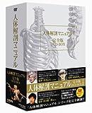 人体解剖マニュアル 完全版 DVD-BOX