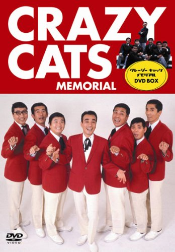 クレージーキャッツ メモリアル DVD-BOX