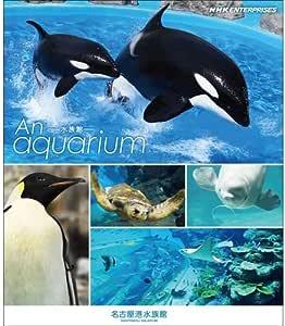An Aquarium -水族館 ~名古屋港水族館~ ブルーレイ【NHKスクエア限定商品】