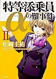 特等添乗員αの難事件II (角川文庫)