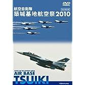 航空自衛隊 築城基地  航空祭2010 [DVD]