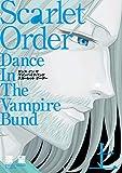 愛蔵版 ダンス イン ザ ヴァンパイアバンド スカーレット オーダー(上) (コロナ・コミックス)