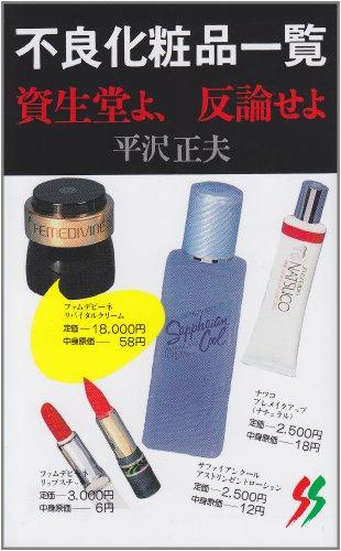 不良化粧品一覧―資生堂よ、反論せよ (三一新書 (904))の詳細を見る
