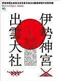 Discover Japan TRAVEL 2017年12月号「伊勢神宮と出雲大社」 [雑誌] 別冊 Discover Japan