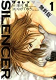SILENCER(1)【期間限定 無料お試し版】 (ビッグコミックス)