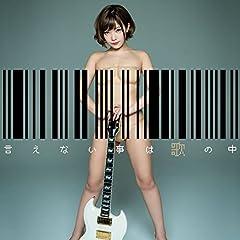 言えない事は歌の中♪藤田恵名のCDジャケット
