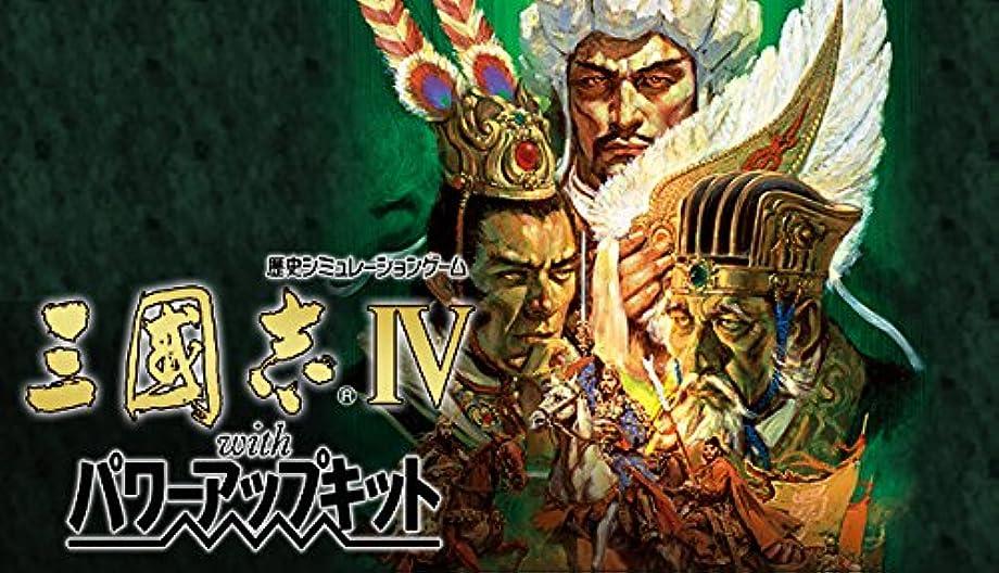 知人睡眠目指す三國志IV with パワーアップキット|オンラインコード版