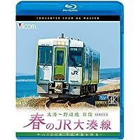 春のJR大湊線 大湊~野辺地 往復 4K撮影作品 キハ100形、下北半島を快走  【Blu-ray Disc】
