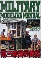 MILITARY MODELING MANUAL Vol.22 (ホビージャパンMOOK 333)