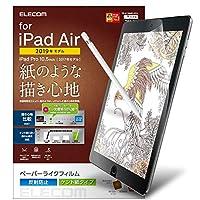 エレコム iPad Air 10.5 (2019)、iPad Pro 10.5 (2017) フィルムペーパーライク 反射防止 ケント紙タイプ TB-A19MFLAPLL