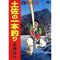 土佐の一本釣り(6) (ビッグコミックス)