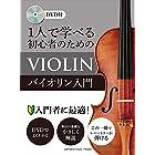 1人で学べる 初心者のためのバイオリン入門 【DVD付】
