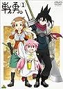 戦勇。 第1巻 DVD