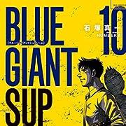 BLUE GIANT SUPREME (10) (ビッグ コミックス〔スペシャル〕)