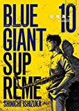 BLUE GIANT SUPREME (10) (ビッグ コミックス〔スペシャル〕) 画像