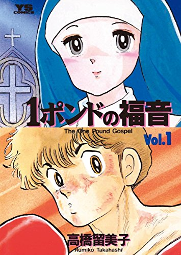 1ポンドの福音(1) (ヤングサンデーコミックス)