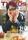 TV Bros(テレビブロス) 2016年 1/30 号 [雑誌]