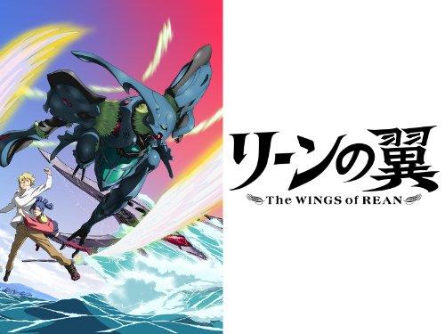 リーンの翼