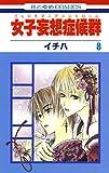 女子妄想症候群 8 (花とゆめコミックス)