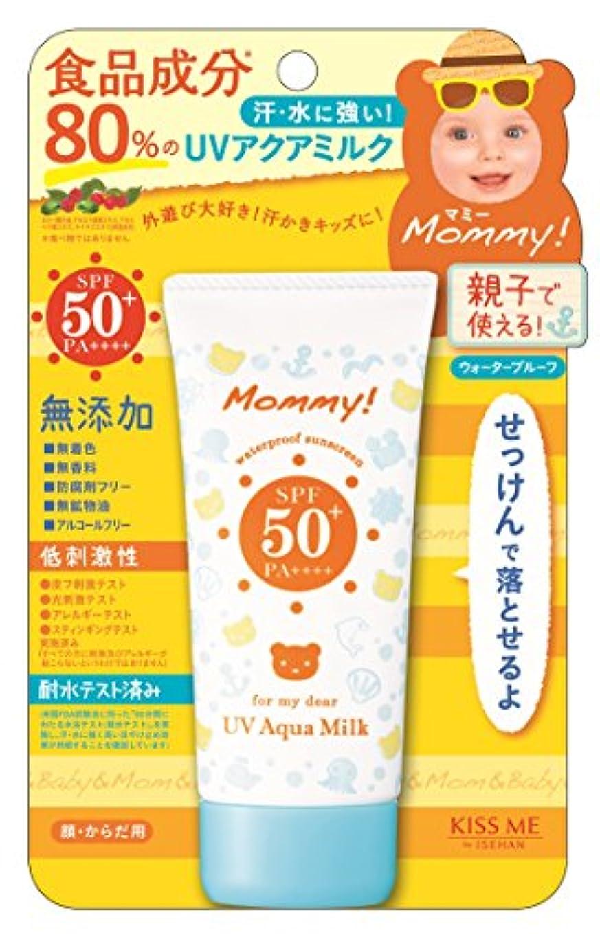 宣伝静けさ速記マミー UVアクアミルク 50g