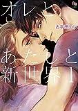「オレとあたしと新世界」1巻/古宇田エン