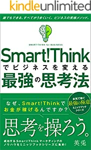 スマートシンクでビジネスを変える最強の思考法: なぜ、Smart!Thinkでお金が稼げるのですか? ミニッツブックシリーズ