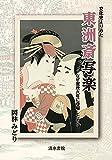 文化史より見た東洲斎写楽~なぜ寛政六年に登場したのか