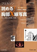 フェルソン 読める!胸部X線写真 改訂第3版/原著第4版 楽しく覚える基礎と実践