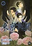 東亰異聞 下 (幻冬舎コミックス漫画文庫)