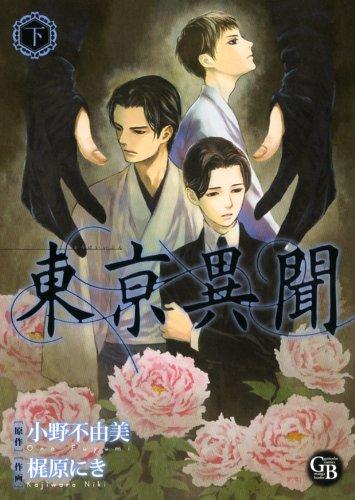 東亰異聞 下 (幻冬舎コミックス漫画文庫)の詳細を見る