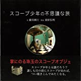 【バーゲンブック】 スコープ少年の不思議な旅