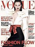 VOGUE JAPAN(ヴォーグジャパン) 2017年 04 月号