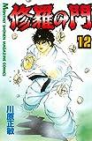 修羅の門(12) (月刊少年マガジンコミックス)