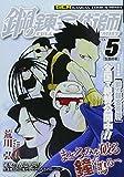 鋼の錬金術師 軽装版 Vol.5 生贄の羊 (ガンガンコミックスREMIX)