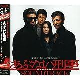 「あぶない刑事」オリジナル・サウンドトラック