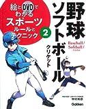 2野球・ソフトボール/ルールとテクニック
