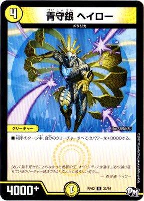 デュエルマスターズ新2弾/DMRP-02/33/UC/青守銀 ヘイロー